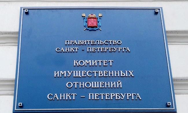 комитет имущественных отношений (КИО) Санкт-Петербурга