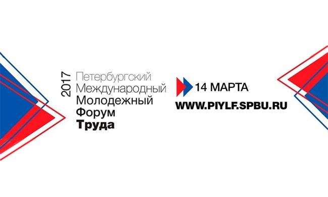 Петербургский международный молодежный форум труда