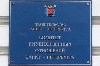 комитет имущественных отношений (КИО)