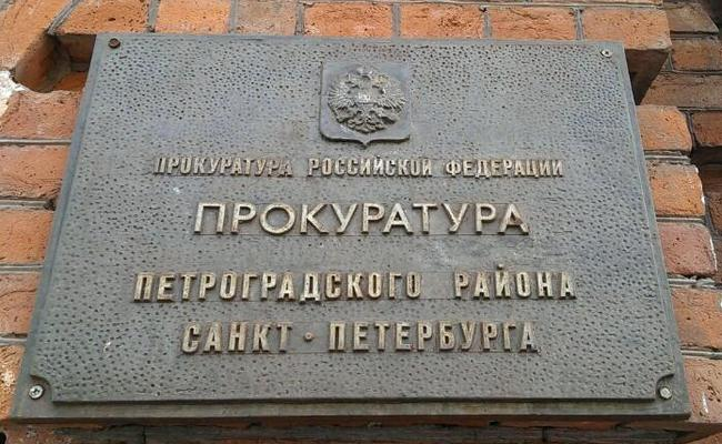 прокуратура Петроградского района