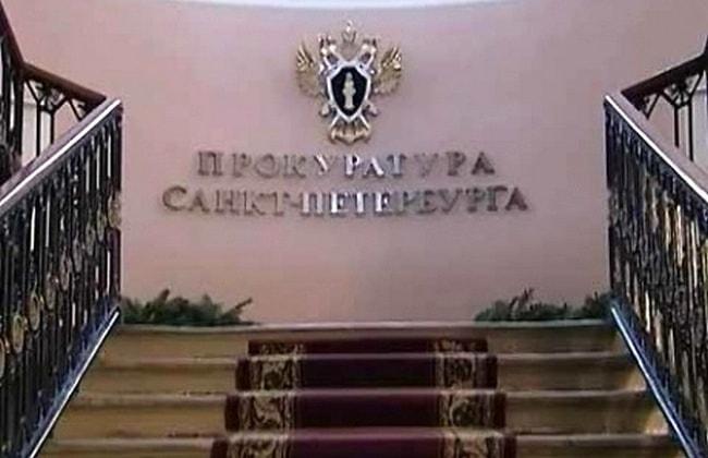 прокуратура Санкт-Петербург