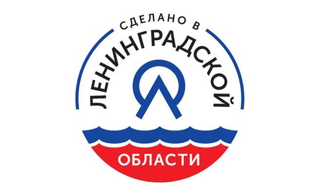 знак сделано в Ленинградской области