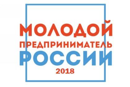 конкурс молодой предприниматель России