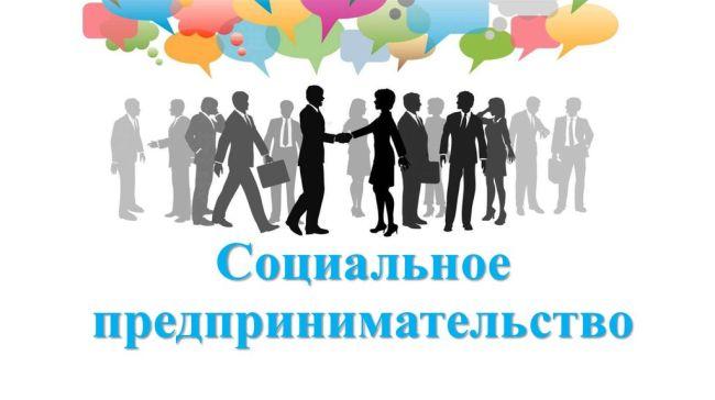 социальный бизнес