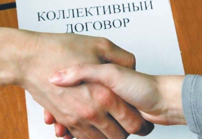 Коллективный договор