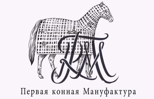 первая конная мануфактура