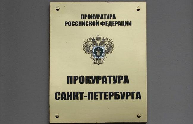 прокуратура Санкт-Петербурга