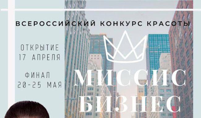 Миссис Бизнес Санкт-Петербурга 2021